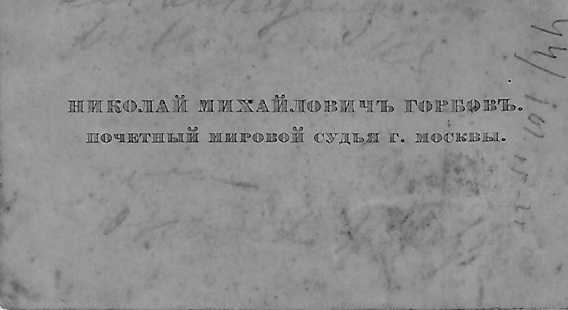 Carte de visite de Nicolas Gorboff,