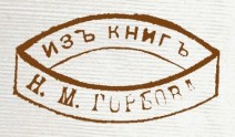 Штемпель Н.М. Горбова