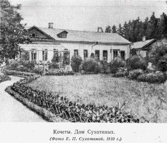 Kotchéty - Maison Soukhotine